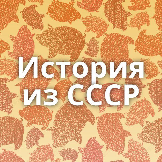 История из СССР