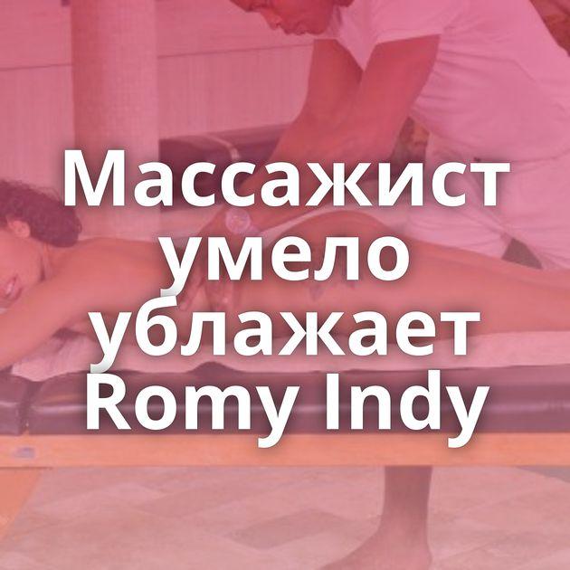 Массажист умело ублажает Romy Indy