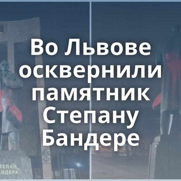 ВоЛьвове осквернили памятник Степану Бандере