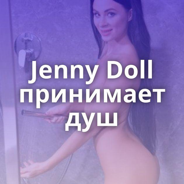 Jenny Doll принимает душ