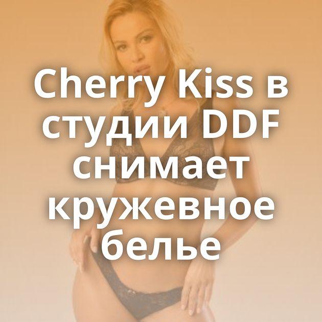 Cherry Kiss в студии DDF снимает кружевное белье