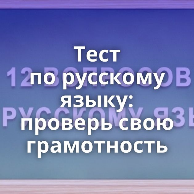 Тест порусскому языку: проверь свою грамотность