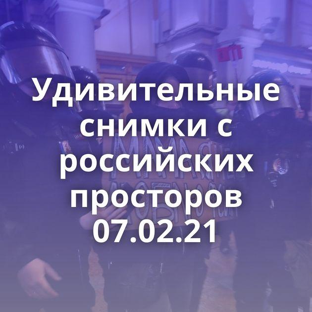 Удивительные снимки с российских просторов 07.02.21