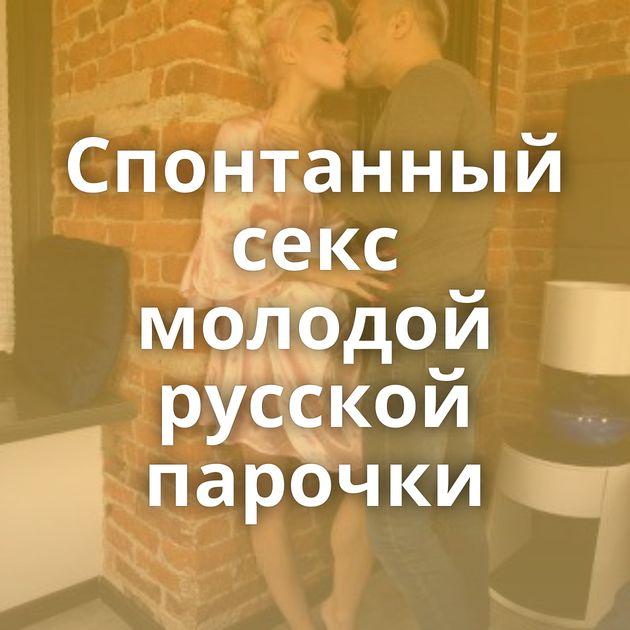 Спонтанный секс молодой русской парочки