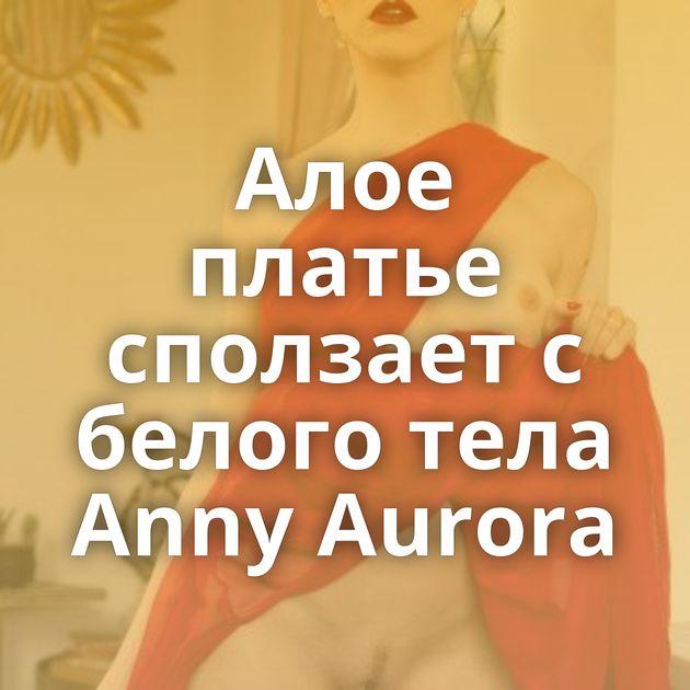 Алое платье сползает с белого тела Anny Aurora