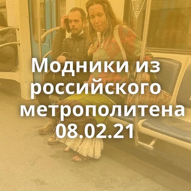 Модники из российского метрополитена 08.02.21