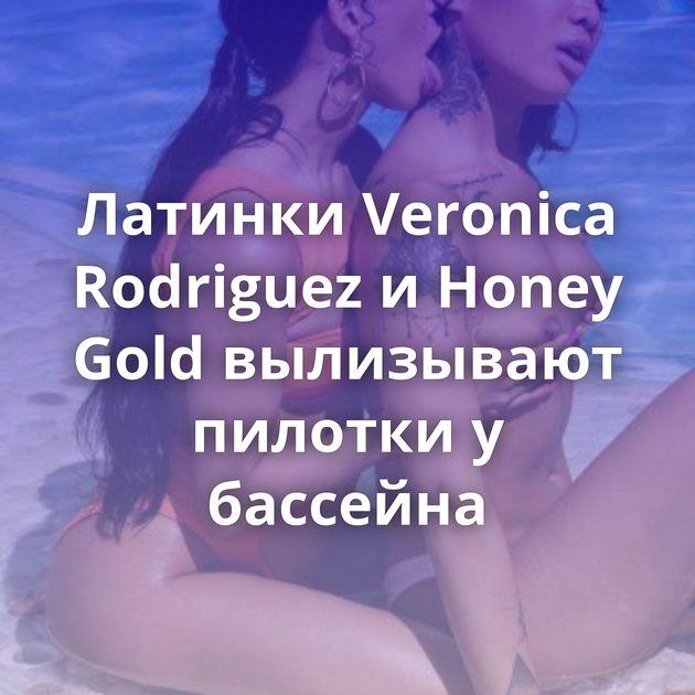 Латинки Veronica Rodriguez и Honey Gold вылизывают пилотки у бассейна