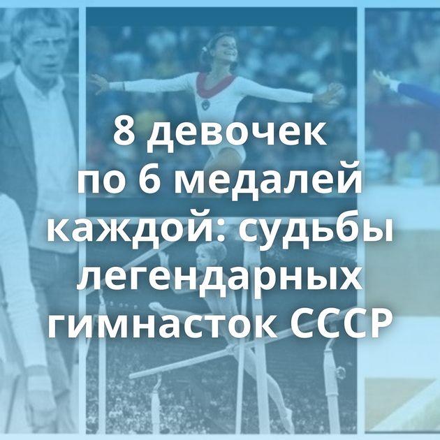 8девочек по6медалей каждой: судьбы легендарных гимнасток СССР
