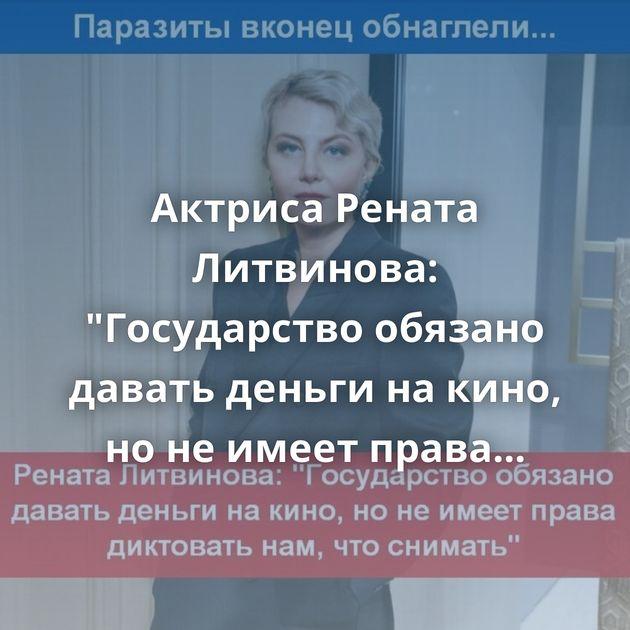 Актриса Рената Литвинова:
