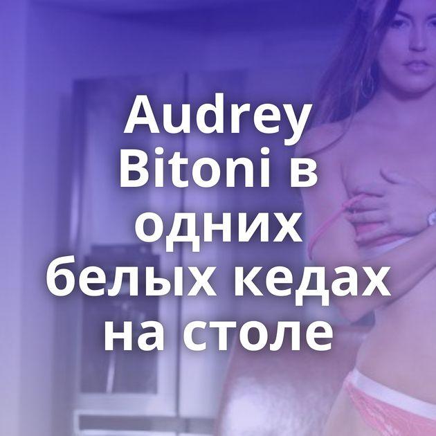 Audrey Bitoni в одних белых кедах на столе