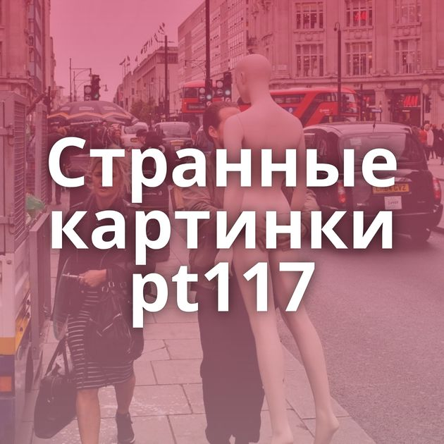 Странные картинки pt117