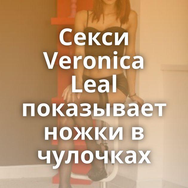 Секси Veronica Leal показывает ножки в чулочках