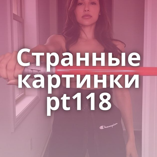 Странные картинки pt118