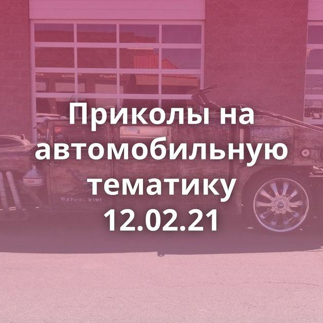 Приколы на автомобильную тематику 12.02.21