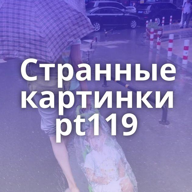 Странные картинки pt119