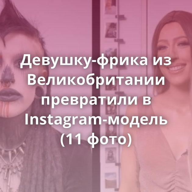 Девушку-фрика из Великобритании превратили в Instagram-модель (11 фото)