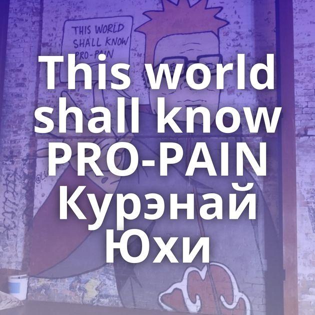 This world shall know PRO-PAIN Курэнай Юхи