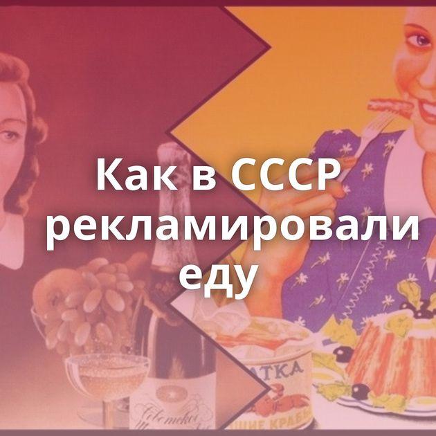 КаквСССР рекламировали еду