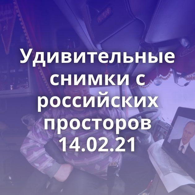 Удивительные снимки с российских просторов 14.02.21