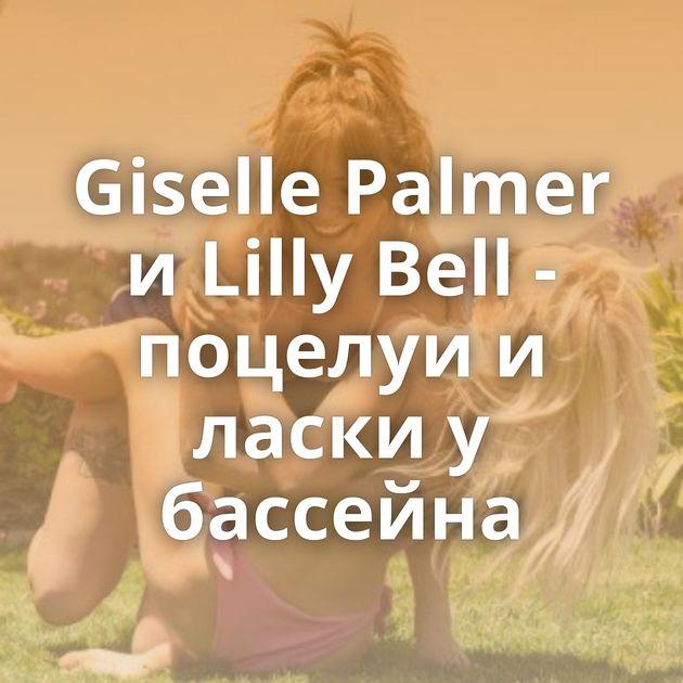 Giselle Palmer и Lilly Bell - поцелуи и ласки у бассейна