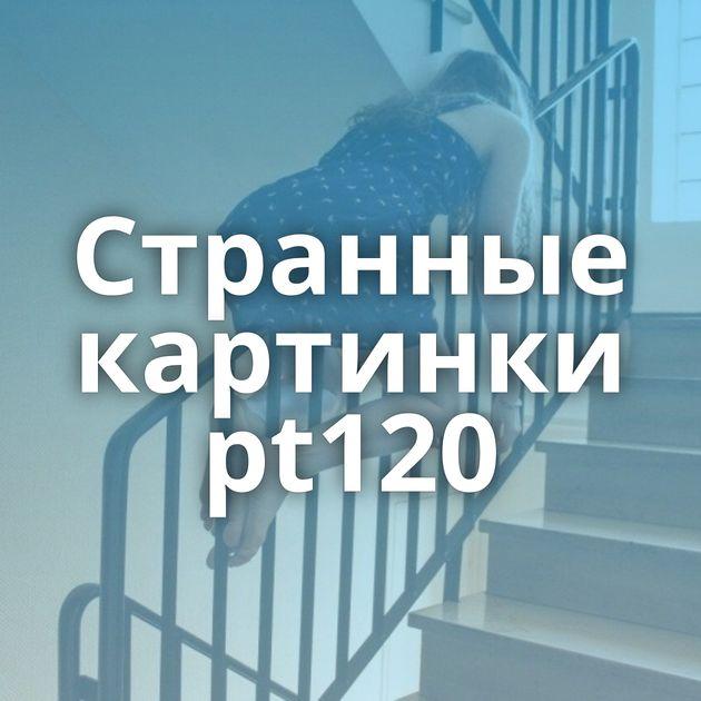 Странные картинки pt120
