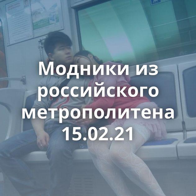 Модники из российского метрополитена 15.02.21