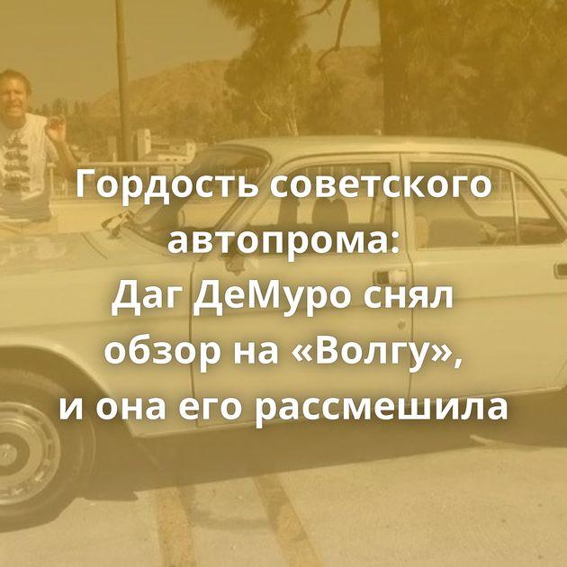 Гордость советского автопрома: ДагДеМуро снял обзор на«Волгу», ионаегорассмешила