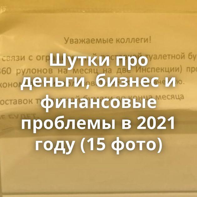 Шутки про деньги, бизнес и финансовые проблемы в 2021 году (15 фото)