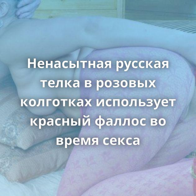 Ненасытная русская телка в розовых колготках использует красный фаллос во время секса