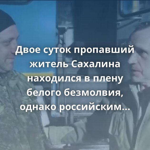 Двое суток пропавший житель Сахалина находился вплену белого безмолвия, однако российским грейдеристам…