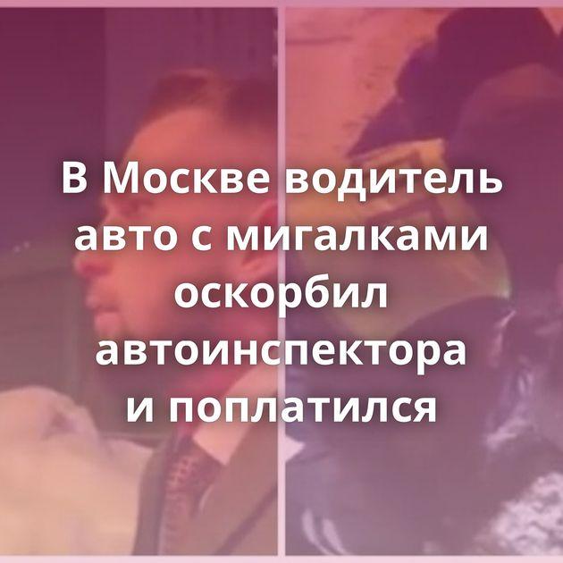 ВМоскве водитель авто смигалками оскорбил автоинспектора ипоплатился