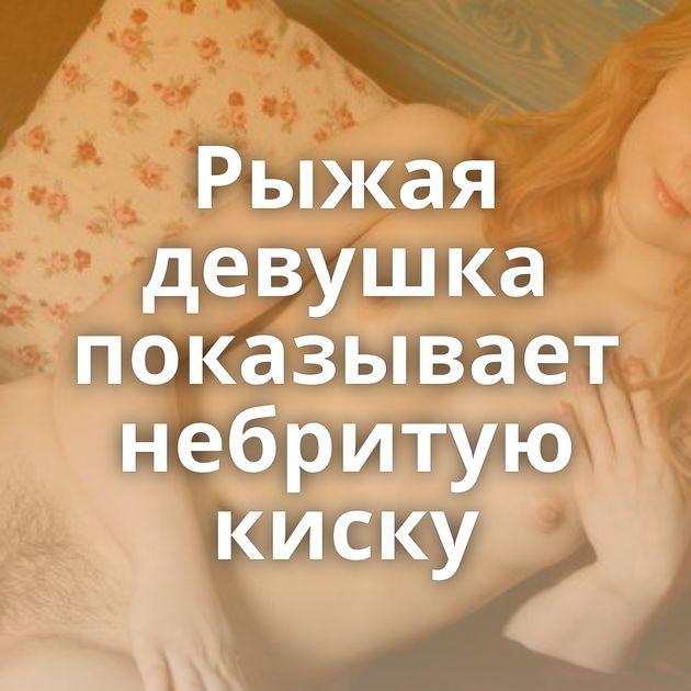 Рыжая девушка показывает небритую киску