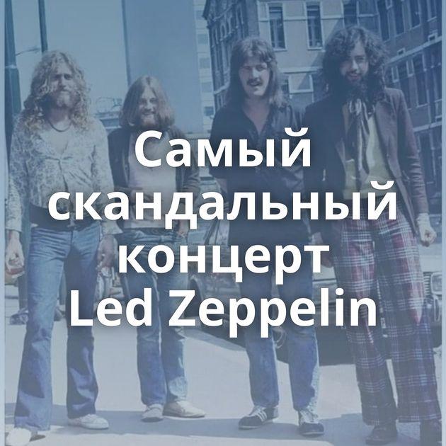 Самый скандальный концерт LedZeppelin