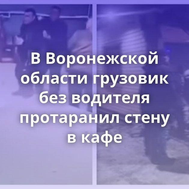 ВВоронежской области грузовик безводителя протаранилстену вкафе
