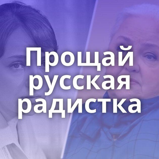 Прощай русская радистка