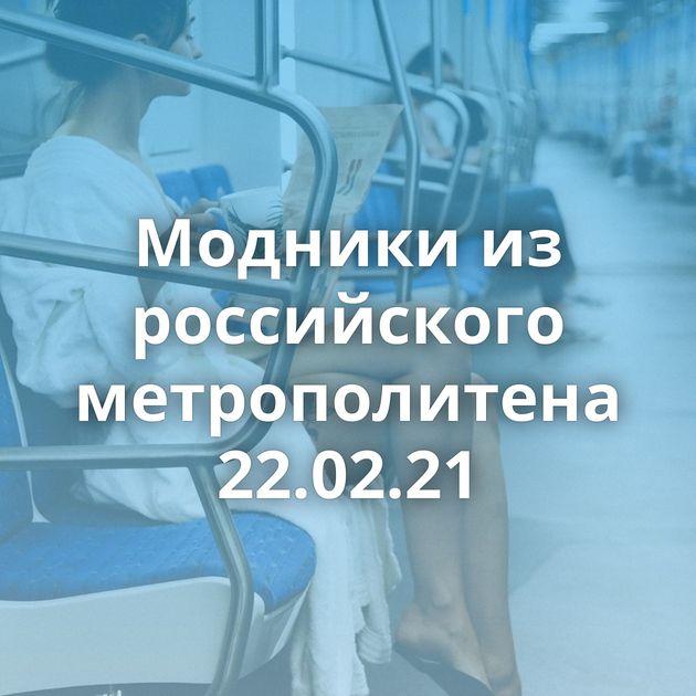 Модники из российского метрополитена 22.02.21