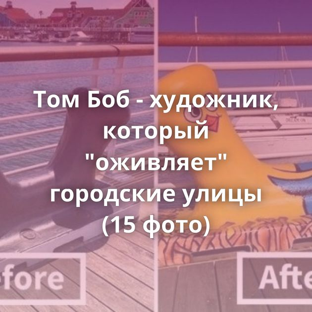 Том Боб - художник, который
