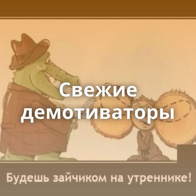 Свежие демотиваторы
