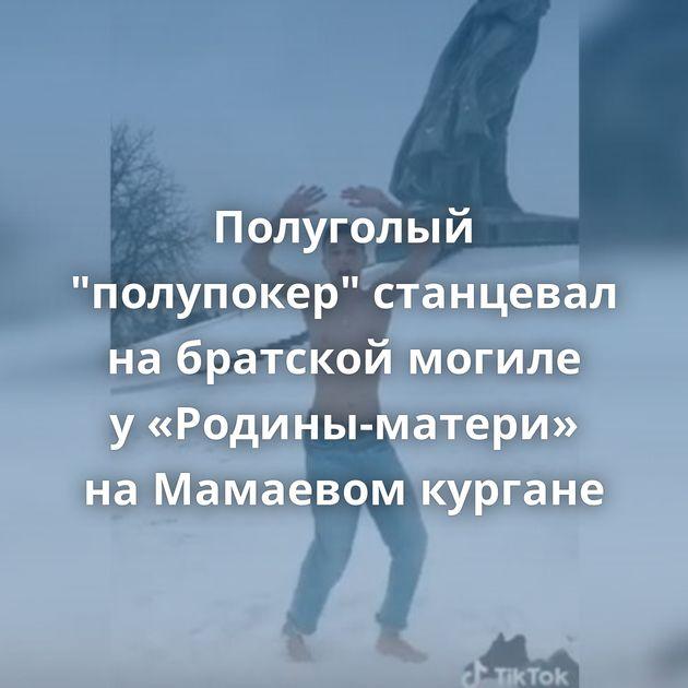 Полуголый