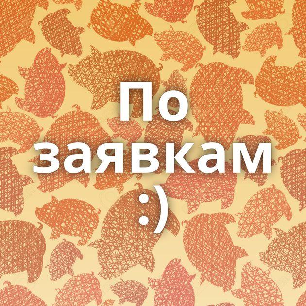 По заявкам :)