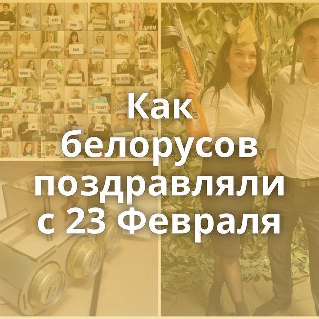 Как белорусов поздравляли с 23 Февраля