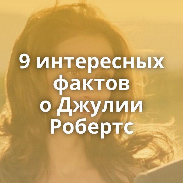 9интересных фактов оДжулии Робертс