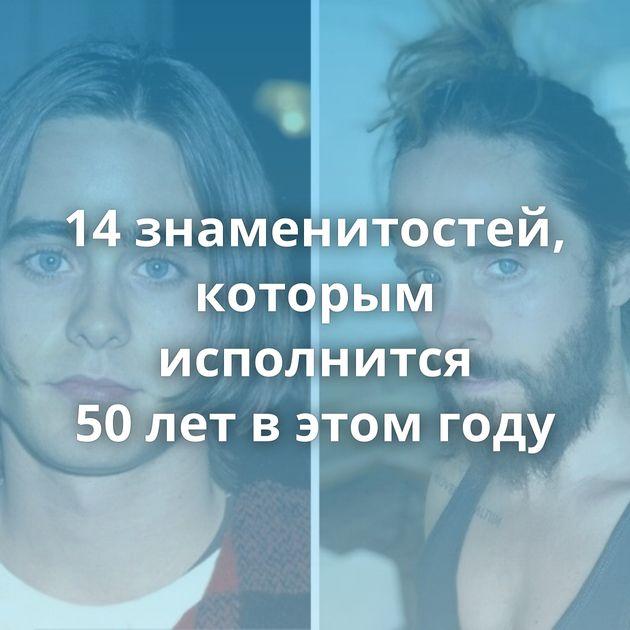 14знаменитостей, которым исполнится 50летвэтом году