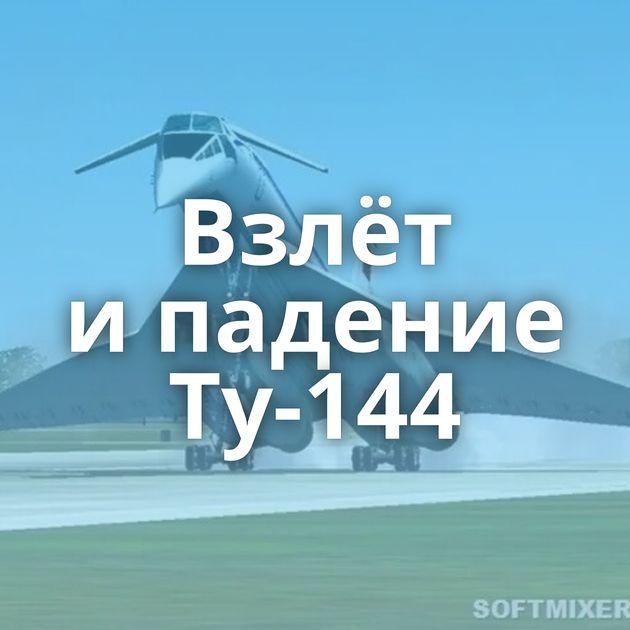 Взлёт ипадение Ту-144