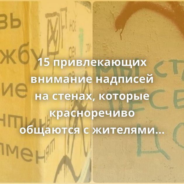 15привлекающих внимание надписей настенах, которые красноречиво общаются сжителями России