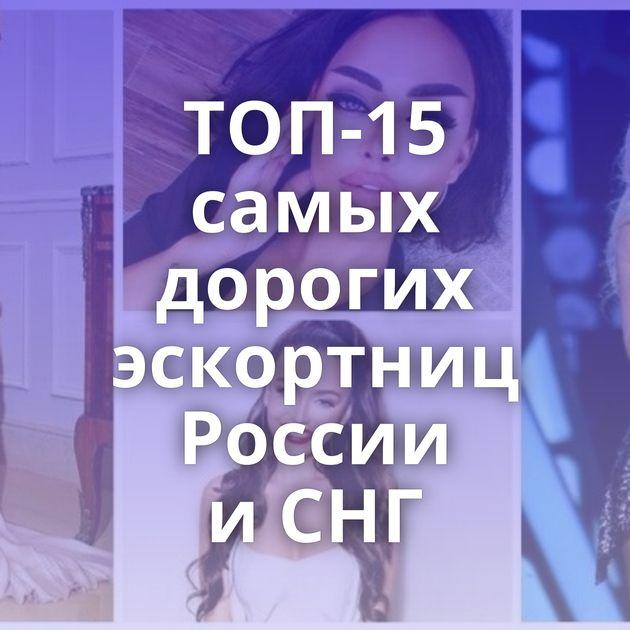 ТОП-15 самых дорогих эскортниц России иСНГ
