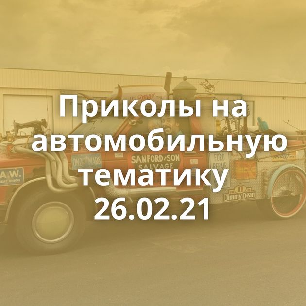 Приколы на автомобильную тематику 26.02.21