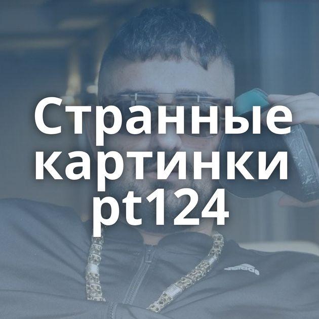 Странные картинки pt124