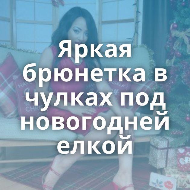 Яркая брюнетка в чулках под новогодней елкой