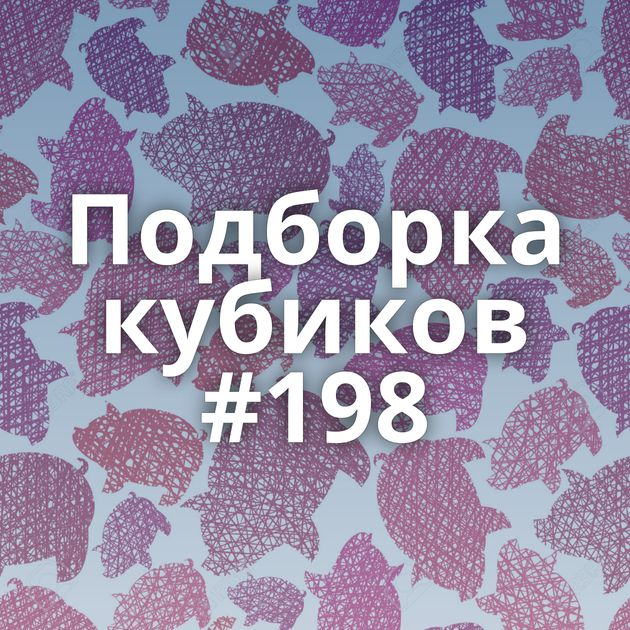 Подборка кубиков #198